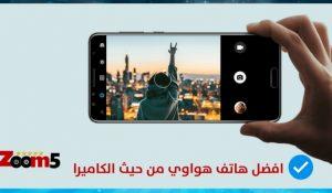 أفضل هاتف هواوي من حيث الكاميرا مقارنة بين 8 هواتف [50%]