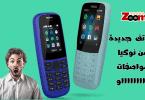 هواتف جديدة من نوكيا
