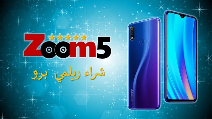 سعر ريلمي 3 برو في مصر