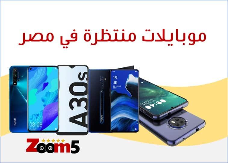 اهم الموبايلات المنتظر صدورها في مصر الفترة القادمة