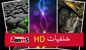 اجمل خلفيات الموبايل 2020 خلفيات جوال HD روعة