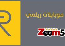 اسعار موبايلات ريلمي في مصر وكيف تختار الافضل محدث دائما