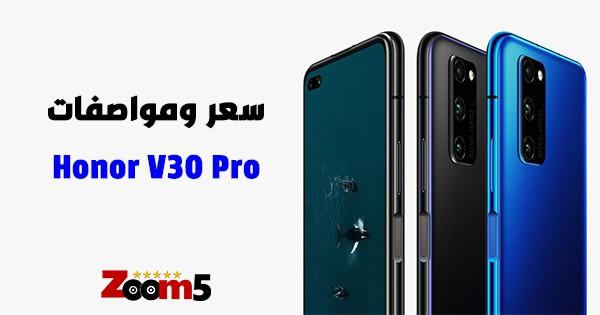 مواصفات هاتف هونر V30 برو في 30 برو