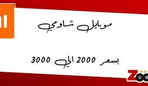 موبايل شاومي بسعر 2000 الي 3000 جنية