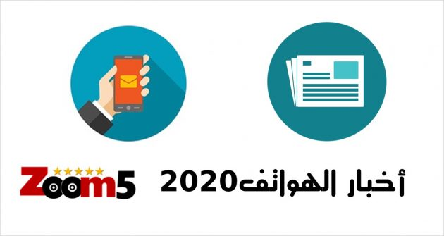 نشرة اخبار الهواتف يناير 2020 مفاجات وموبايلات جديدة يوميا
