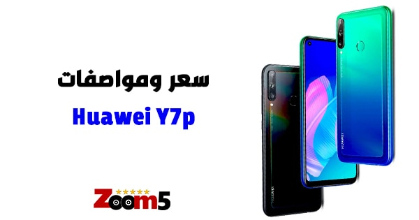 Huawei y7p هواوي واي 7 بي