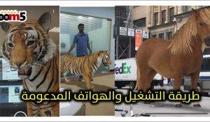 شاهد حيوانات ثري دي بجحمها الحقيقي والتقط صور 3D معها وحل كل المشاكل