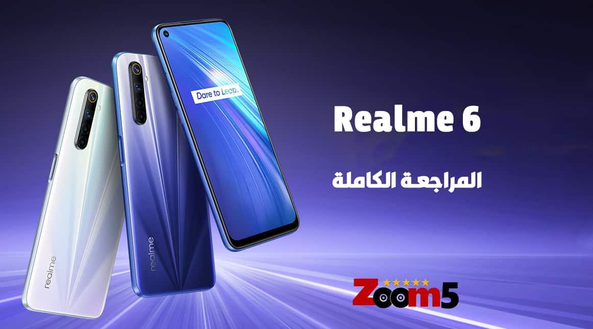 مراجعة هاتف ريلمي 6 Realme
