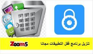 تنزيل برنامج قفل التطبيقات مجانا