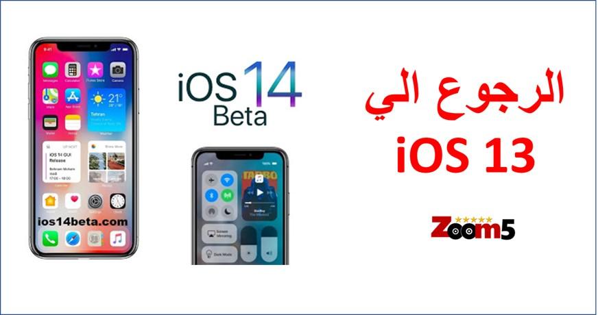 الرجوع من iOS 14 الى iOS 13