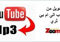 تحويل من يوتيوب الى ام بي ثري و mp4 بجودة عالية