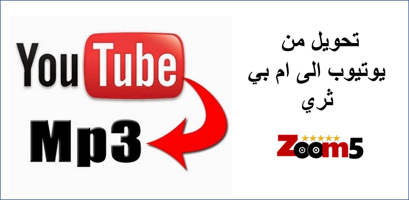 تحويل يوتيوب إلى mp4 بجودة عالية