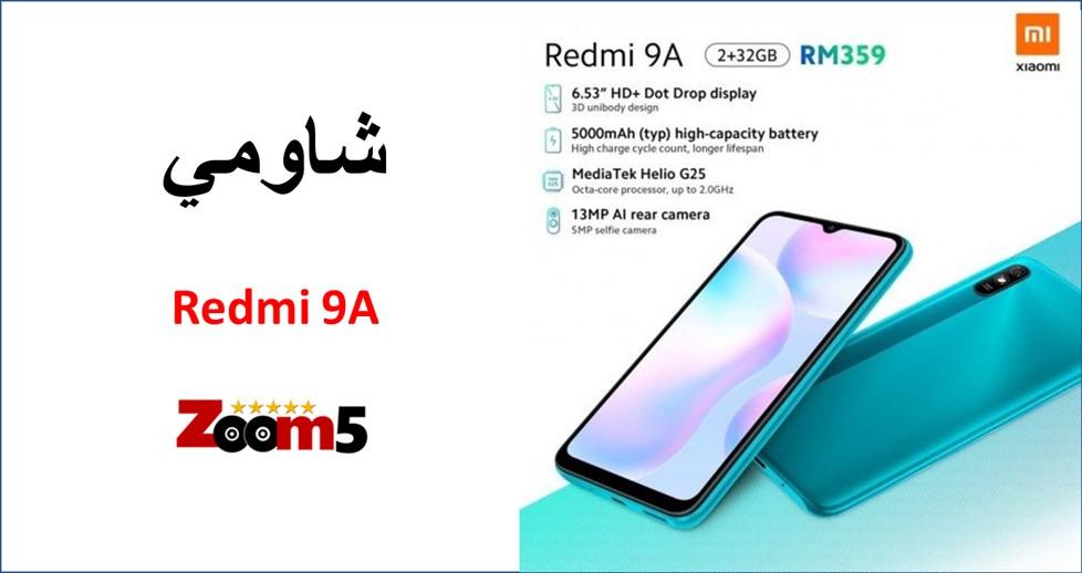 مواصفات هاتف Xiaomi Redmi 9A شاومى ريدمى 9 أيه